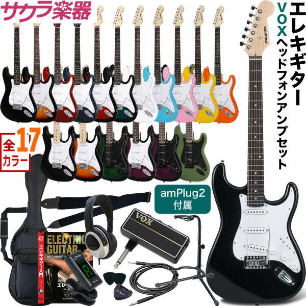 エレキギター SELDER ST-16 VOX amPlug2セット【今だけ教則DVD付き!】【エレキギター セルダー 初心者 入門セット ST16 アンプラグ2】