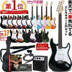 SELDERエレキギターST-16リミテッドセット