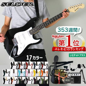 【今だけポイント5倍!1月21日9時59分まで】エレキギター SELDER ST-16 リミテッドセットプラス【今だけ教則DVD付き!】【セルダー 初心者 入門セット ST16 初心者セット】