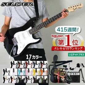 エレキギター SELDER ST-16 リミテッドセットプラス【今だけ教則DVD付き!】【セルダー 初心者 入門セット ST16 初心者セット】
