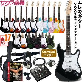 エレキギター SELDER ST-16 VOXマルチエフェクター初心者セット【セルダー 入門 ST16 SL1G SL-1G StompLab ストンプラブ】