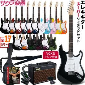 【今だけポイント5倍!5月17日9:59まで】エレキギター SELDER ST-16 VOX PATHFINDER10 スーパーリミテッドセット【今だけ教則DVD付き!】【エレキギター 入門セット ST16】【大型】