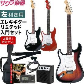 エレキギター 左利き用 SELDER ST-23LH リミテッドセット【レフトハンド セルダー 初心者 入門セット ST23LH】