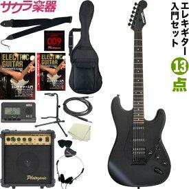 エレキギター SELDER STC-04 13点初心者セット【今だけ教則DVD付き!】【エレキギター セルダー 入門セット STC04】【大型】