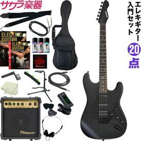 エレキギター SELDER STC-04 20点初心者セット【今だけ譜面台付き!】 [N]【エレキギター セルダー 入門セット STC04】【大型】