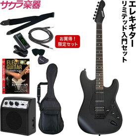 エレキギター SELDER STC-04 リミテッドセット【今だけ教則DVD付き!】 [N]【エレキギター セルダー 初心者セット 入門セット STC04 初心者】