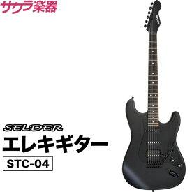 【今だけポイント5倍!5月17日9:59まで】エレキギター SELDER STC-04 (本体のみ)【エレキギター セルダー 初心者 入門 STC04】