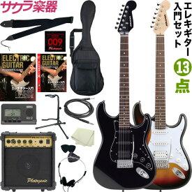 エレキギター SELDER STH-20 初心者セット13点初心者セット【今だけ教則DVD付き!】【セルダー 入門セット STH20】【大型】