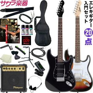 エレキギター SELDER STH-20 初心者セット20点初心者セット【今だけ譜面台付き!】【エレキギター セルダー 入門セット STH20】【大型】