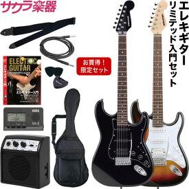 エレキギター SELDER STH-20 リミテッドセット【今だけ教則DVD付き!】【エレキギター セルダー 初心者セット 入門セット STH20 初心者】