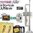 Soleil トランペット 初心者入門セット STR-2/SV [シルバーメッキ仕上げ]【ソレイユ STR2 管楽器】