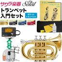 【予約カラー:4月頃】Soleil ポケット トランペット 初心者入門セット STR-1P【ソレイユ STR1P 管楽器 ポケトラ スモ…