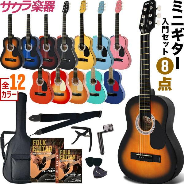 ミニギター Sepia Crue W-50 8点初心者セット【期間限定!ラッピング袋付き】【今だけ教則DVD付き!】【子供用ギター 全長約75cm アコギ 入門セット 子供用 W50】