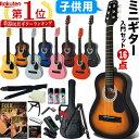 ミニギター Sepia Crue W-50 16点初心者セット【欠品カラー:2021年5月頃以降】【今だけ教則DVD付き!】【子供用ギタ…