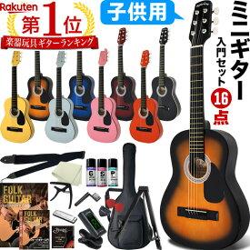 ミニギター Sepia Crue W-50 16点初心者セット【欠品カラー:2021年5月頃以降】【今だけ教則DVD付き!】【子供用ギター 全長約75cm アコースティックギター アコギ 入門 子供用 小さい W50】