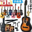 ミニギター Sepia Crue W-50 8点初心者セット【今だけ教則DVD付き!】【子供用 アコギ 入門セット 子供用 W50】