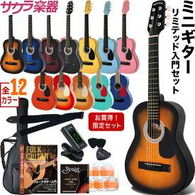 ミニギター Sepia Crue W-50 リミテッドセット【期間限定!ラッピング袋付き】【今だけ教則DVD付き!】【初心者セット 子供用ギター アコギ ミニアコースティックギター 入門セット W50】