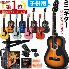 ミニギター W-50 リミテッドセット【欠品・予約カラー:12月下旬頃入荷予定】【今だけ教則DVD付き!】【初心者 子供用 アコギ アコースティックギター 入門】