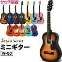 ミニギター Sepia Crue W-50 (本体のみ)【期間限定!ラッピング袋付き】【子供用ギター 全長約75cm ミニアコースティックギター 初心者 子供用 W50】