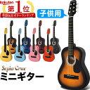 【今だけラッピング袋付き!】ミニギター Sepia Crue W-50 (本体のみ)【子供用ギター 全長約75cm ミニアコースティックギター 初心者 子供用 W50】