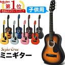 ミニギター Sepia Crue W-50 (本体のみ)【欠品カラー:2021年5月頃以降】【子供用ギター 全長約75cm ミニアコーステ…