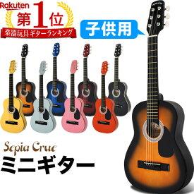 ミニギター Sepia Crue W-50 (本体のみ)【一部カラーは長期欠品中:10月頃入荷予定】【子供用ギター 全長約75cm ミニアコースティックギター 初心者 子供用 W50】