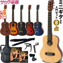 【クーポンで7%オフ!8月21日9時59分まで】ミニギター Sepia Crue W-60 8点初心者セット【期間限定!ラッピング袋付…