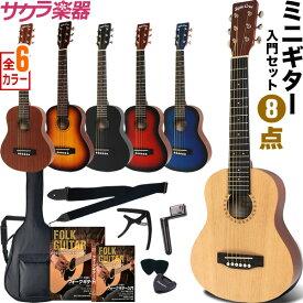 ミニギター Sepia Crue W-60 8点初心者セット【今だけ教則DVD付き!】【アコギ 子供用 W60】