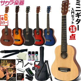 ミニギター Sepia Crue W-60 16点初心者セット【今だけ教則DVD付き!】【子供用ギター アコギ 子供用 W60】