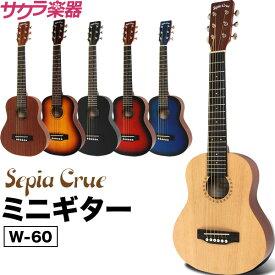 ミニギター Sepia Crue W-60 (本体のみ)【アコースティックギター 子供用 W60】