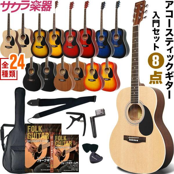 アコースティックギター HONEY BEE W-15/F-15 8点初心者セット【今だけ教則DVD付き!】【アコギ 入門セット W15 F15】【大型】