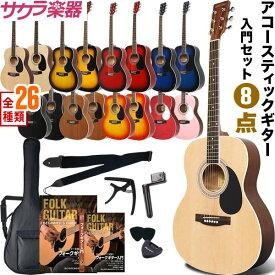 アコースティックギター HONEY BEE W-15/F-15 8点初心者セット【予約カラーは7月末以降】【今だけ教則DVD付き!】【アコギ 入門セット W15 F15】【大型】