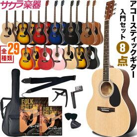 アコースティックギター HONEY BEE W-15/F-15/HJ-18 8点初心者セット【今だけ教則DVD付き!】【アコギ 入門セット W15 F15 HJ18】【大型】