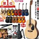 アコースティックギター HONEY BEE W-15/F-15 16点 初心者セット【アコギ 入門セット W15 F15】【大型】