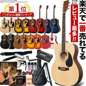 【今だけポイント5倍!1月21日9時59分まで】アコースティックギター HONEY BEE W-15/F-15 16点 初心者セット【アコギ 入門セット W15 F15 初心者】【大型】