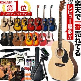 【今だけポイント5倍!9月26日9時59分まで】アコースティックギター HONEY BEE W-15/F-15 16点 初心者セット【アコギ 入門セット W15 F15 初心者】【大型】