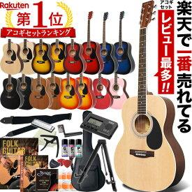 【今ならクーポンで7%値引き!10月16日9時59分まで】アコースティックギター HONEY BEE W-15/F-15 16点 初心者セット【アコギ 入門セット W15 F15 初心者】【大型】