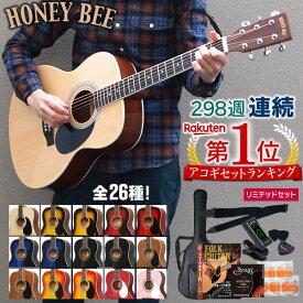 【今だけポイント5倍!9月26日9時59分まで】アコースティックギター HONEY BEE W-15/F-15 アコギ リミテッドセット【今だけ教則DVD付き!】【初心者 入門セット】【大型】