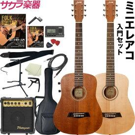 S.Yairi コンパクトエレクトリックアコースティックギター YM-02E 入門セット【ヤイリ YM02 ミニギター エレアコ】【大型】