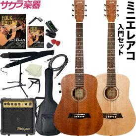 S.Yairi コンパクトエレクトリックアコースティックギター YM-02E 入門セット【ヤイリ YM02E YM02 ミニギター エレアコ】【大型】