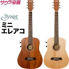 ミニギター S.Yairi コンパクト エレクトリック アコースティックギター YM-02E 単品【アコースティックギター ヤイリ YM02 エレアコ ミニ アコギ】