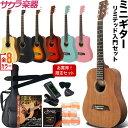【今だけラッピング袋付き!】ミニギター S.Yairi コンパクト アコースティックギター YM-02 アコギ リミテッドセット…