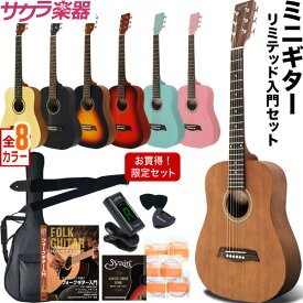 ミニギター S.Yairi コンパクト アコースティックギター YM-02 アコギ リミテッドセット【欠品・予約カラー:4月下旬頃入荷予定】【YM02 初心者 子供用 入門】