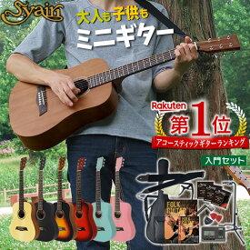 S.Yairi ミニギター コンパクト アコースティックギター YM-02 入門セット 初心者セット【ラッピング袋付き】【今だけ弦3セット付き!】【子供用 キッズ ヤイリ YM02】