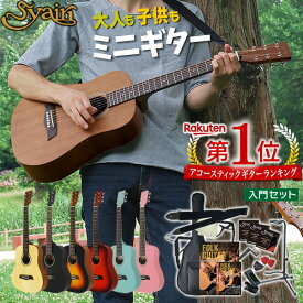 【今だけポイント5倍!7月11日9時59分まで】【欠品中:7〜8月入荷予定】S.Yairi ミニギター コンパクト アコースティックギター YM-02 入門セット 初心者セット【子供用 キッズ ヤイリ YM02】