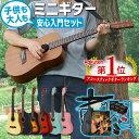 ミニギター コンパクト アコースティックギター S.Yairi YM-02 安心入門セット 初心者セット【子供用 子供 キッズ ヤ…