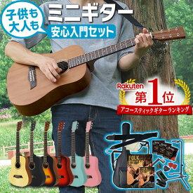 ミニギター コンパクト アコースティックギター S.Yairi YM-02 安心入門セット 初心者セット【欠品・予約カラー:4月下旬頃入荷予定】【子供用 子供 キッズ ヤイリ YM02 YM2 ギター プレゼントにも最適】