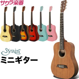 ミニギター S.Yairi コンパクト アコースティックギター YM-02 単品【期間限定!ラッピング袋付き】【ヤイリ 子供用ギター YM02 キッズ ギター アコギ】