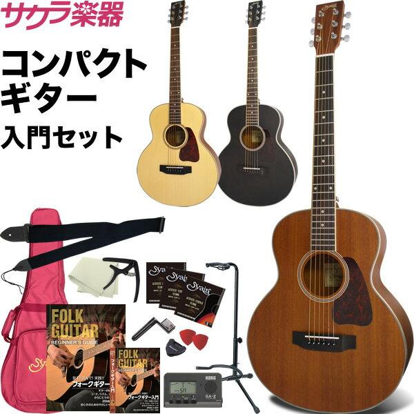 【クーポンで7%オフ!3月26日9時59分まで】S.Yairi コンパクトアコースティックギター YM-03 入門セット【期間限定!ラッピング袋付き】【ヤイリ 子供・女性 YM03 ミニギター】【大型】