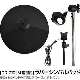 追加ラバーシンバルパッドセット DD710JM-CP-Set【DD-710JM専用】(6806904422)